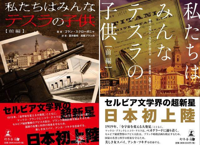 Sva Teslina deca - naslovnice prvog i drugog toma japanskog izdanja