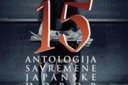 Antologija savremene japanske horor priče - 15