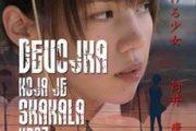 DEVOJKA KOJA JE SKAKALA KROZ VREME - japanski kultni SF roman