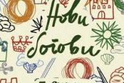 NOVI BOGOVI Borisa Nada - drugačije putovanje kroz svet mitova i legendi