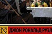 Pronađena sovjetska adaptacija GOSPODARA PRSTENOVA