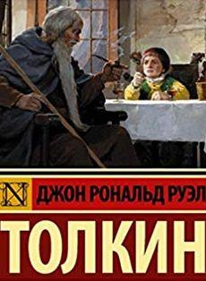 Sovjetska adaptacija Gospodara prstenova