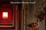 ČORBA OD MINOTAURA - antologija postmoderne fantastike